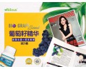Bio-Grape Seed Benih Wellous Bio Grape 葡萄籽 (90 Tablets)
