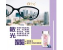 E-Vite Protect Eyes Wellous Evite 护眼宝 保护眼睛 (60 tablets/bottle)