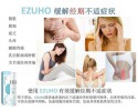 Ezuho Lazior Activated Energy Mist 舒活 (100ml)