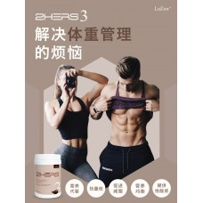 2HERS3 Cocoa Nutritional Replacement Drink Lazior 可可低卡营养代餐 (500g/Tin)