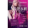 ISODUCE Wellous ISOduce 女士精华 子宫保养 (20 packs/box)