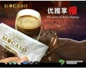 MOCASO Slimming Coffee 摩卡瘦减肥咖啡 (20sechets/Box)