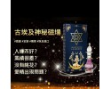 The Secret Power of Ancient Pyramid Egypt Essential Oil 小秘密 古埃及金字塔高能量香油 (5ml)