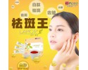 Lamor2 Peptide Collagen Beverage imono 祛斑王 活性胶原白肽饮品 (20 sachets/box)